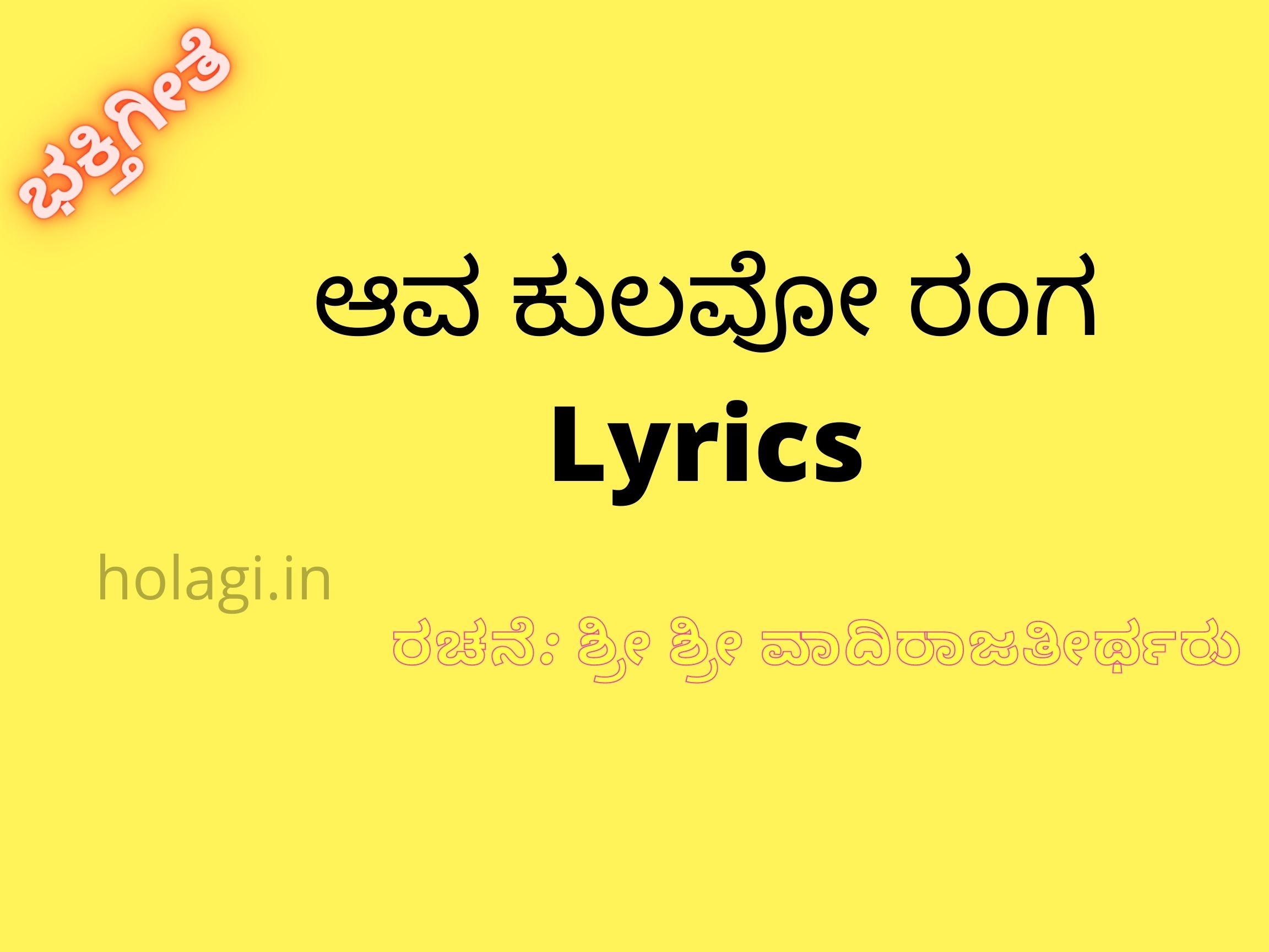 Aava Kulavo Ranga Lyrics