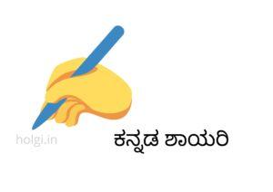 Kannada Shayari