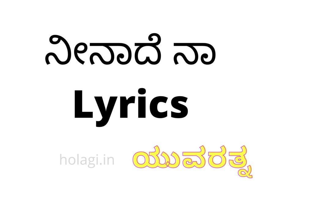 Neenade Na Lyrics