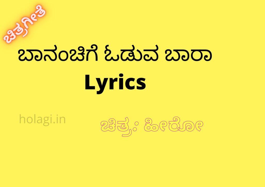 Banachige Oduva Bara Lyrics In Kannada