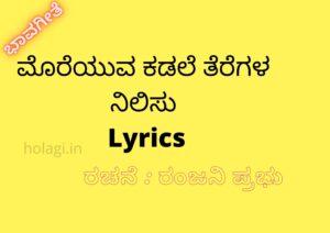 Moreva kadle kannada lyrics
