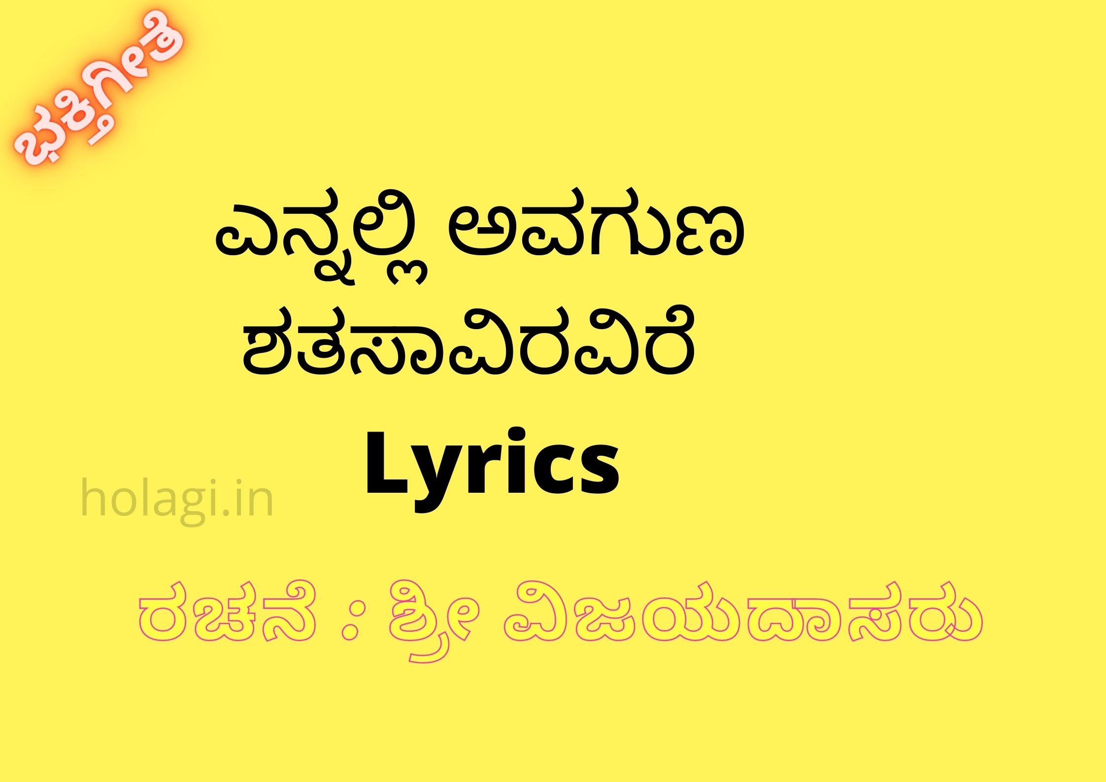 Yennali SHatasavira Avagunagalire Lyrics