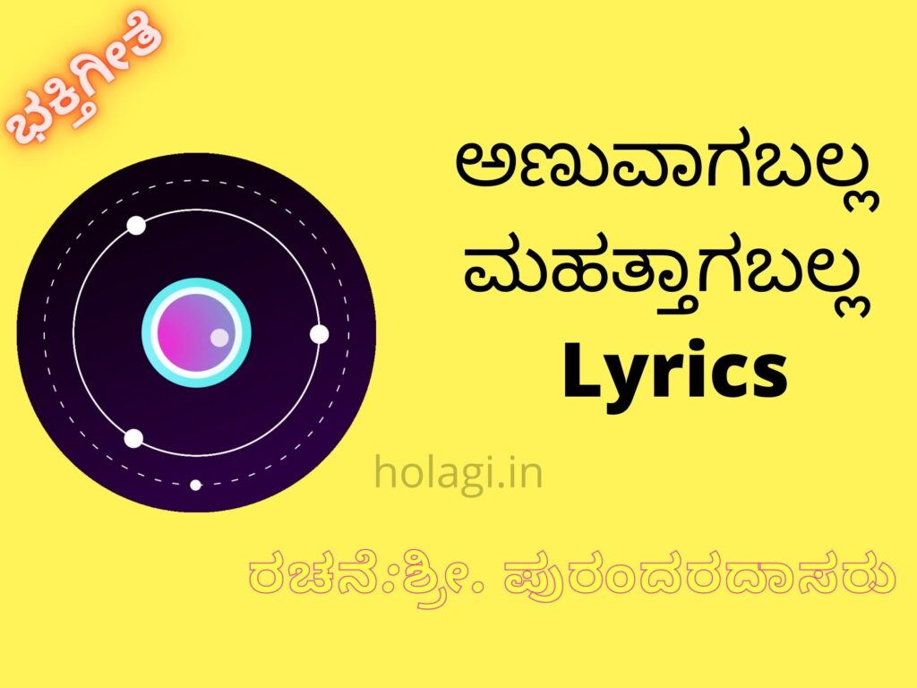 Anuvaagaballa Lyrics