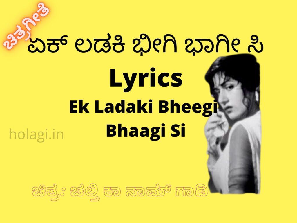 Ek Ladaki Beegi Bhagi Si Lyrics Kannada English