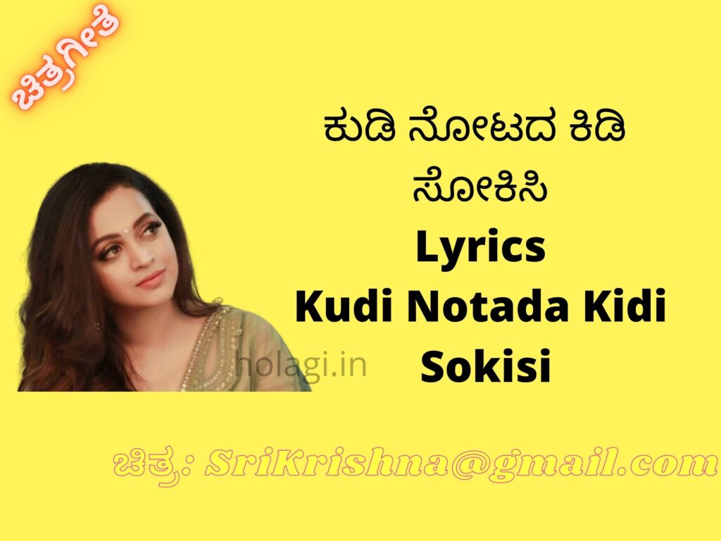 Kudi Notada Kidi Sokisi Song Lyrics Kannada English