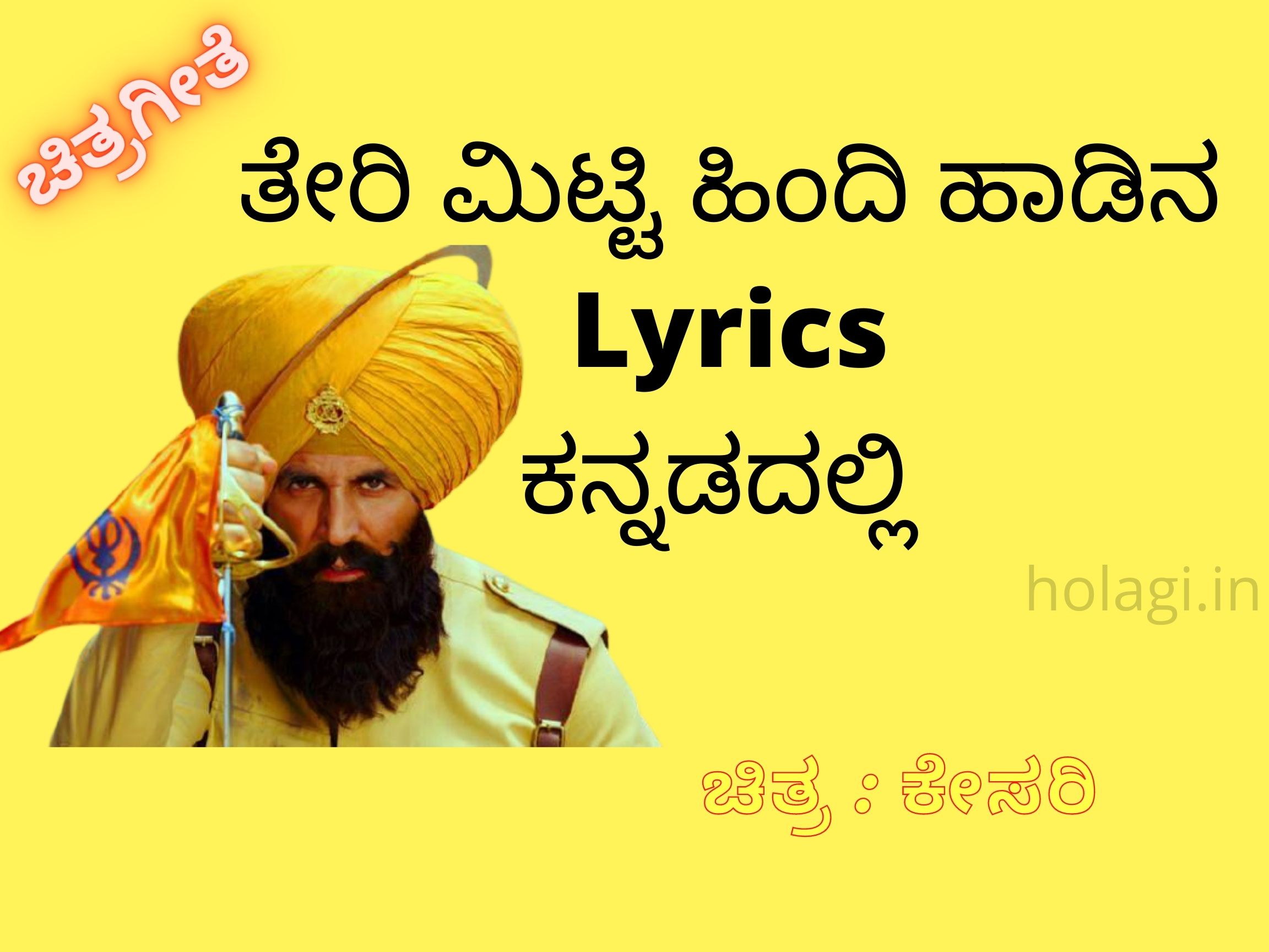 Teri Mitti Song Lyrics In Kannada English