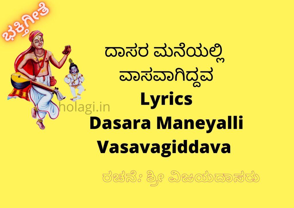 Dasara Maneyali Vasavagiddava Song Lyrics In Kannada English