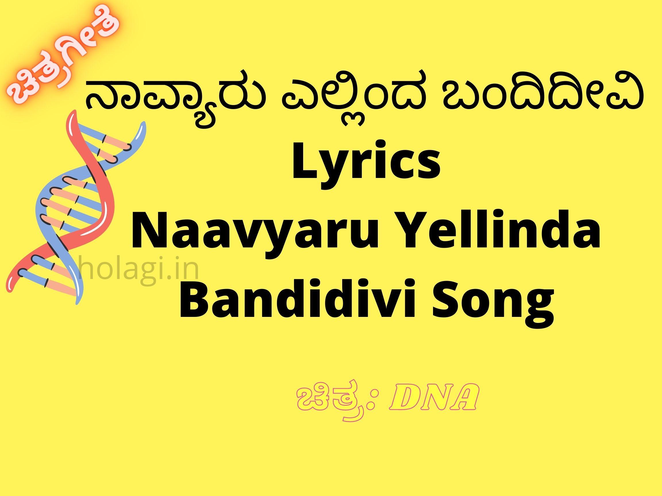Naavyaaru Yellinda Bandidivi Song Lyrics Kannada English Download