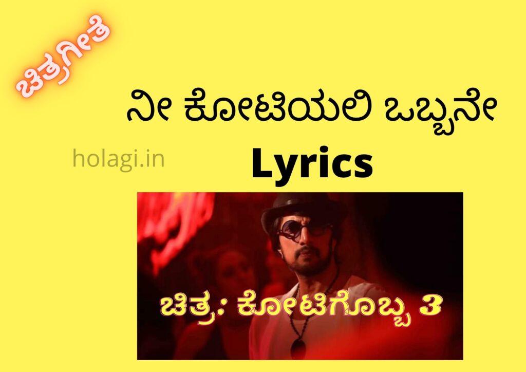 Nee Kotiyali Obbane Lyrics