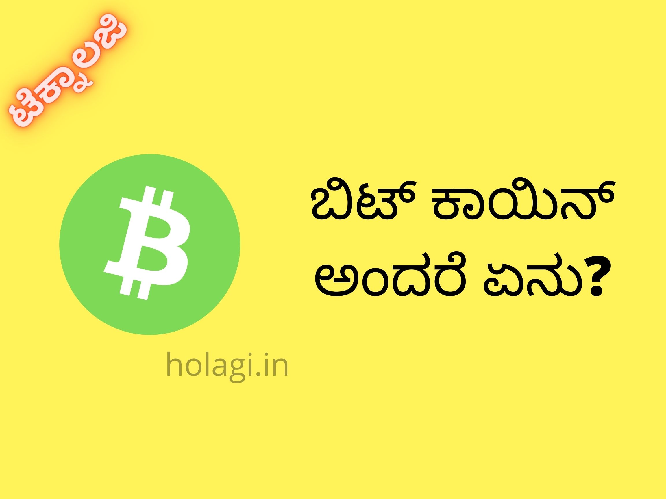What is Bitcoin In Kannada