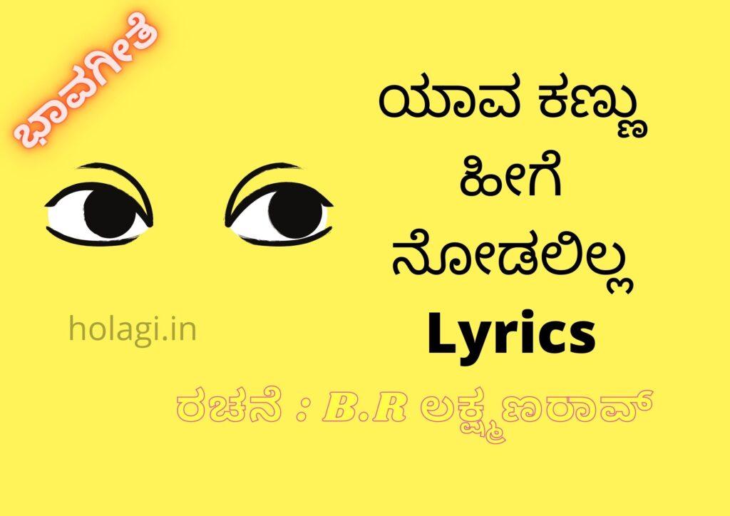 Yaava Kannu Heege Nodalilla Lyrics