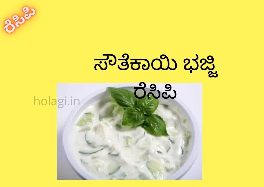 Soutekayi Bhajji