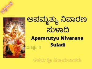Apamrutyu Nivarana Suladi Kannada English