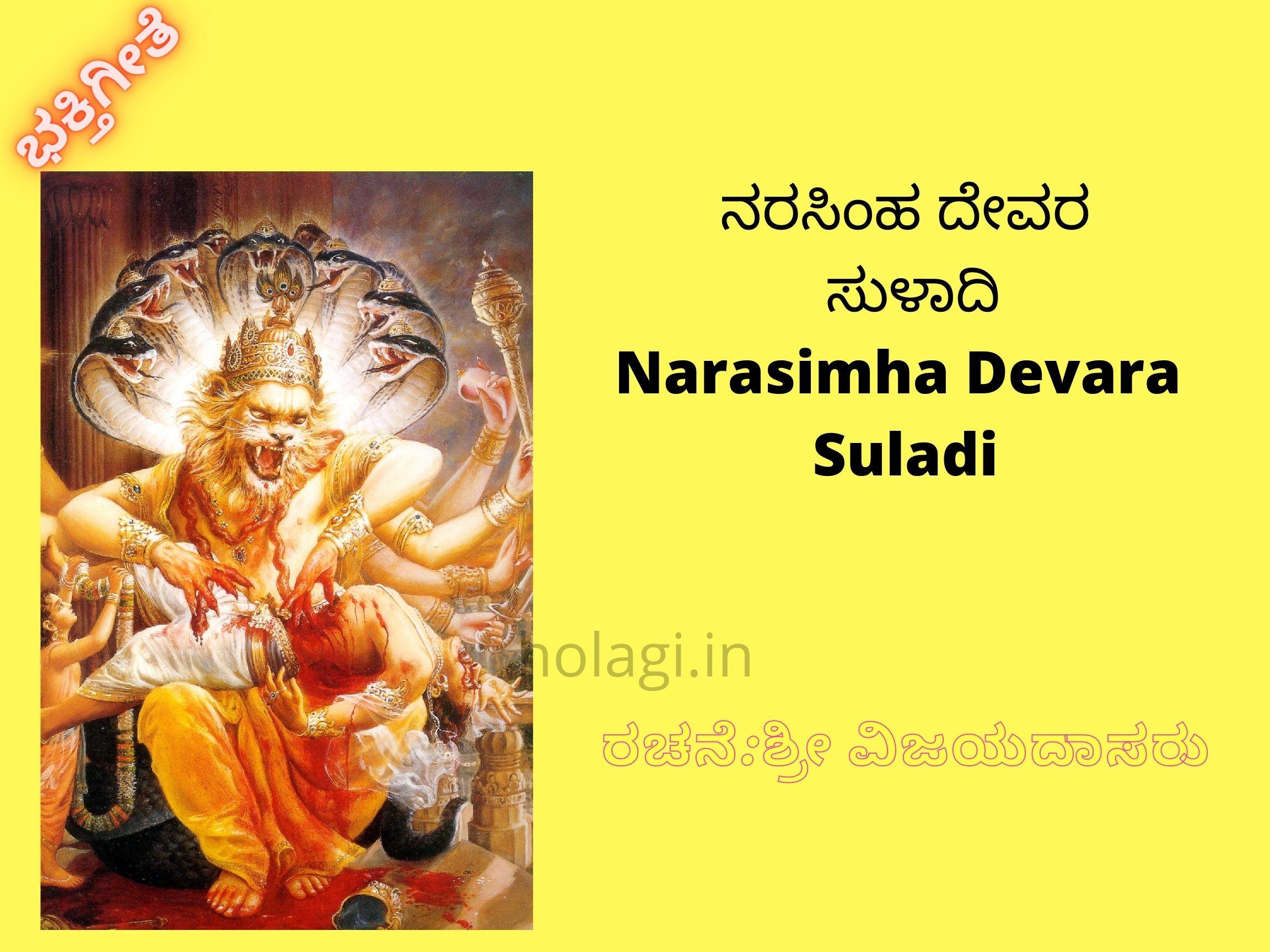 Narasimha Devara Suladi In Kannada English