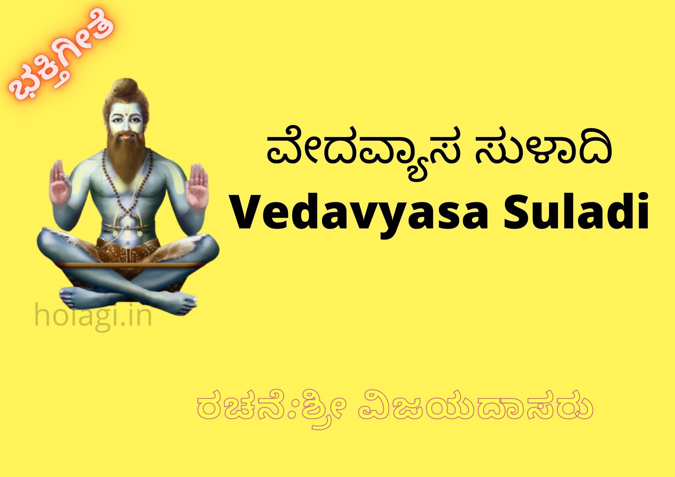 Vedavyasa Suladi Kannada English