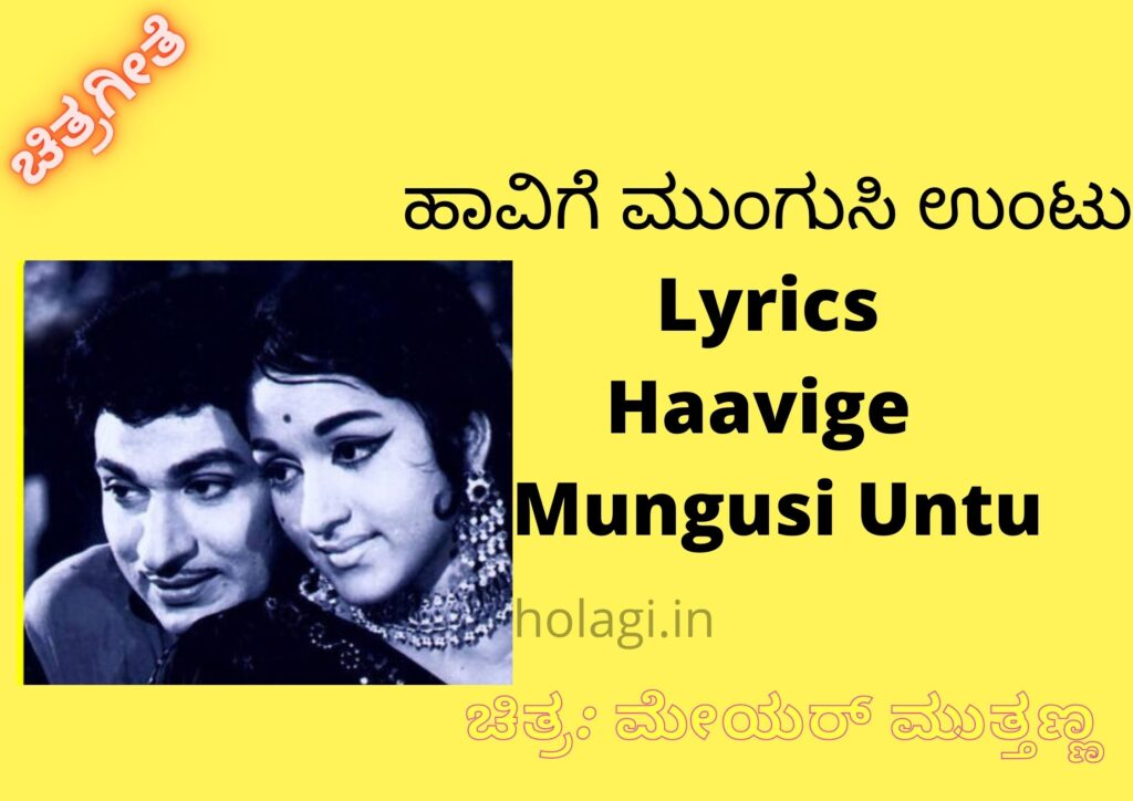 Haavige Mungusi Untu Song Lyrics In Kannada English