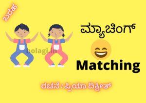 Matching Hasya Lekhana