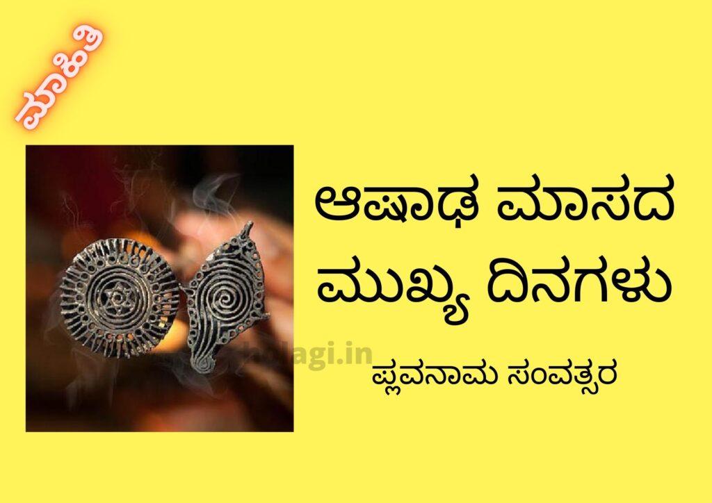Important Days In Aashadha Maasa