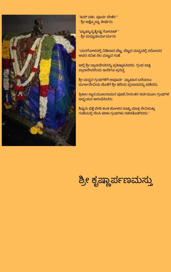 Shri Jayateertharu-Back cover