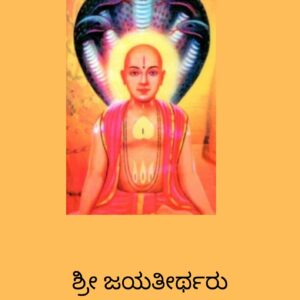 Shri Jayateertharu