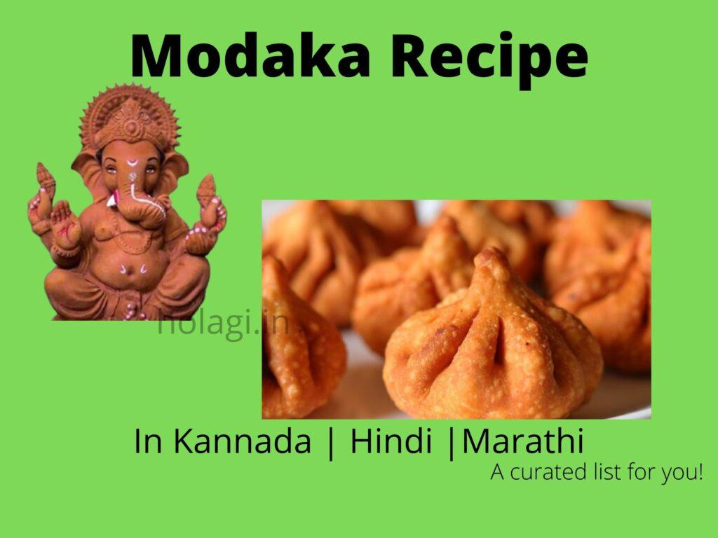 Modaka Recipe In Kannada Hindi Marathi