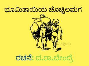 Bhumitayiya Chocchila Maga - Da.Ra.Bendre