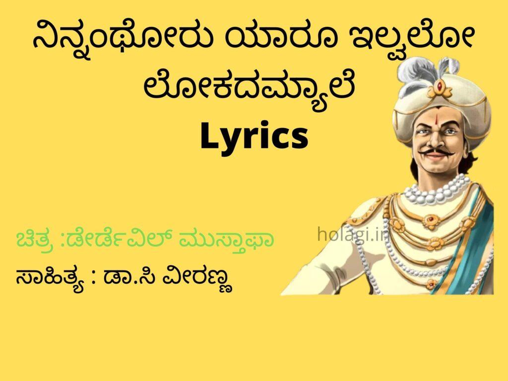 Ninnathor Yaaru Ilvallo Lokada Myaale lyrics